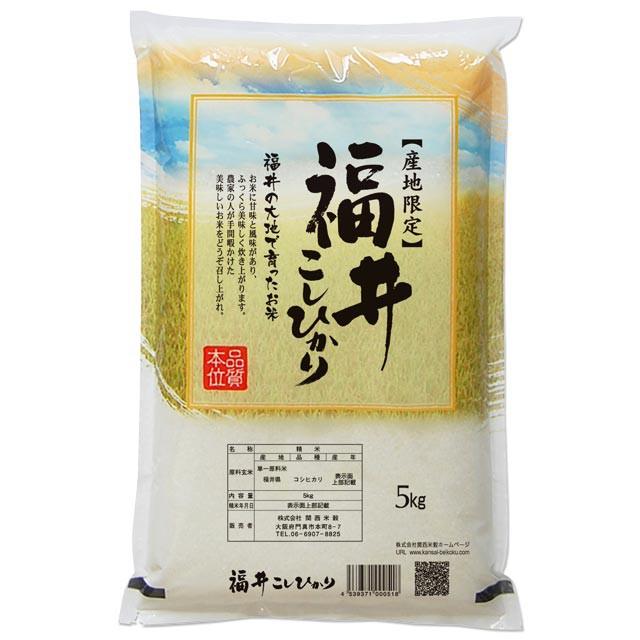 コシヒカリ 5kg 送料無料 福井県 令和元年産 (米/白米 5キロ)