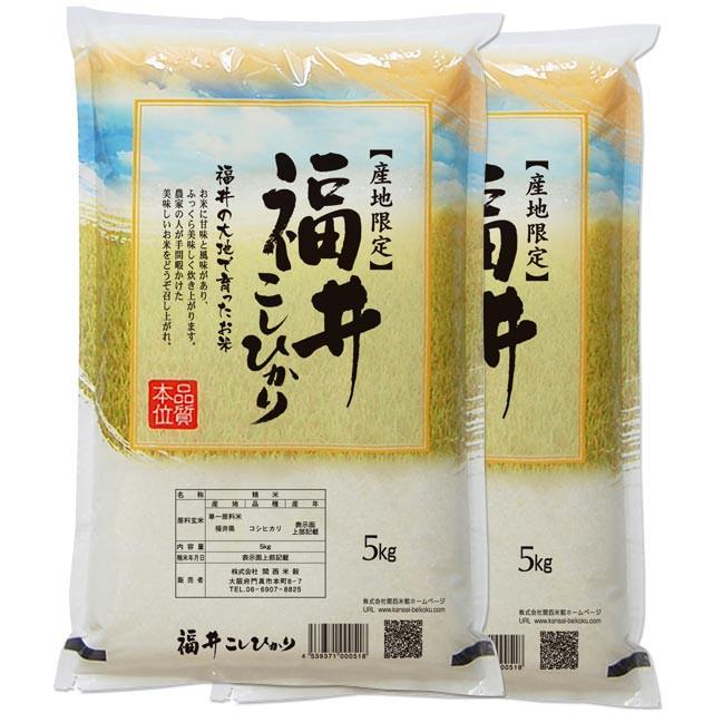 新米 コシヒカリ 10kg 送料無料 福井県 令和2年産 (米/白米 5kg×2)