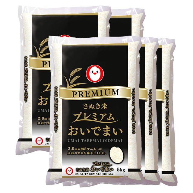 おいでまい プレミアム 25kg 送料無料 香川県 令和2年産(米/白米 5kg×5)