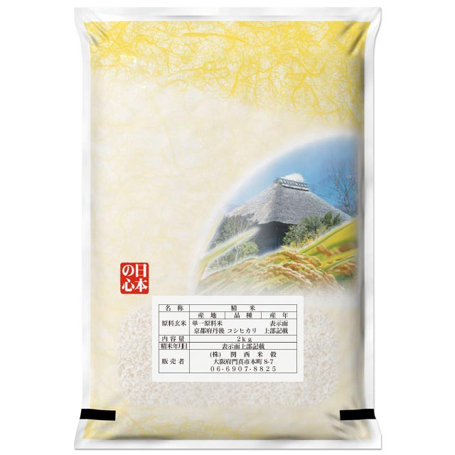 丹後コシヒカリ 特別栽培米 2kg 送料無料 京都府 令和2年産(こしひかり 米/白米 2キロ) 食べ比べサイズの お米