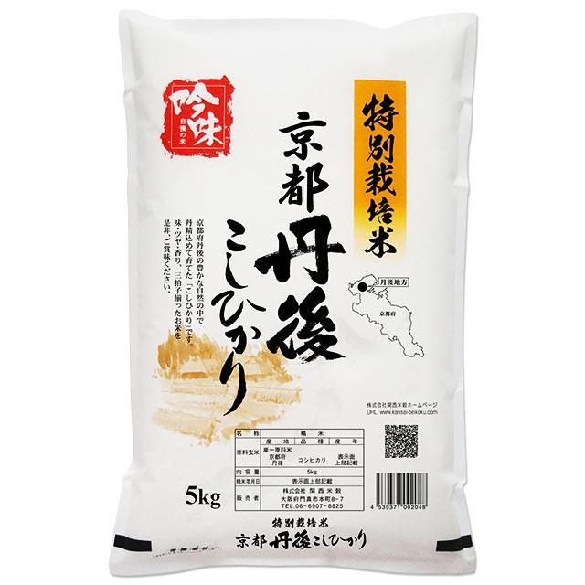 丹後コシヒカリ 特別栽培米 5kg 送料無料 京都府 令和2年産(こしひかり 米/白米 5キロ)
