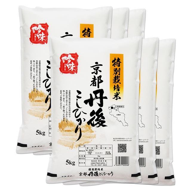 丹後コシヒカリ 特別栽培米 30kg 送料無料 京都府 令和元年産 (コシヒカリ 米/白米 5kg×6)