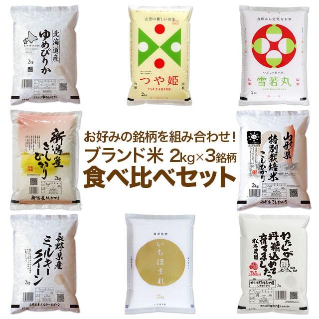 ブランド米 お米 食べ比べセット 2kg ×3種 送料無料(米 計6kg)ゆめぴりか/つや姫/コシヒカリ/新之助/ミルキークイーン/いちほまれ/雪若