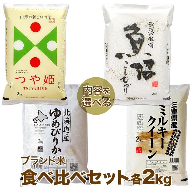 新米 ブランド米 食べ比べセット 2kg×2種 (米 計4kg)送料無料 令和2年産 つや姫/ゆめぴりか 又は 魚沼産コシヒカリ/ミルキークイーン/特