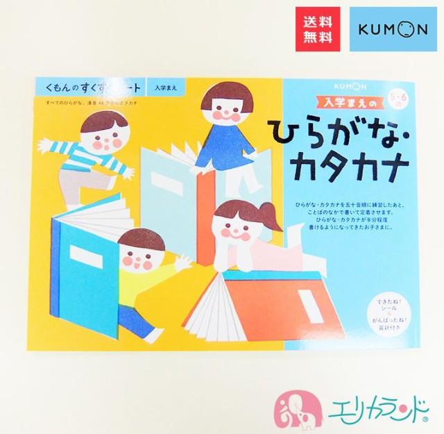 くもん KUMON 公文 出版 入学前のひらがな・カタカナ 5・6歳 教材 勉強 送料無料
