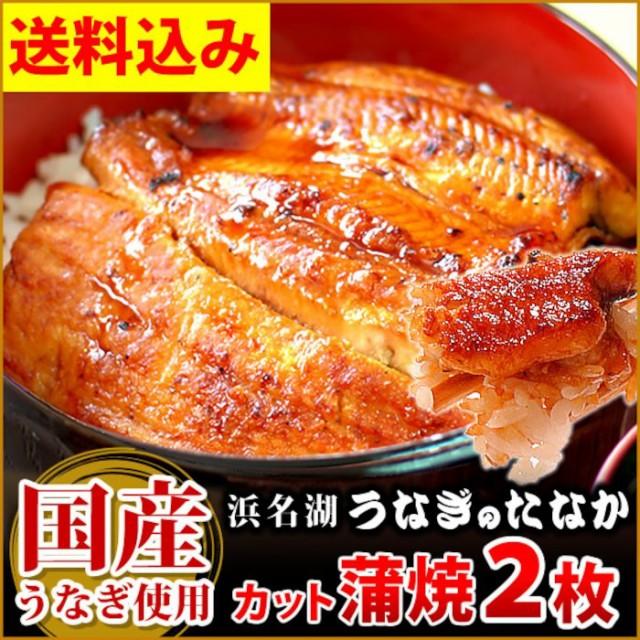 国産うなぎ ギフト お祝い 国産 ウナギ 蒲焼き 鰻 送料無料 鰻のカット蒲焼2枚 お試し 簡易BOX[pon-2]AB