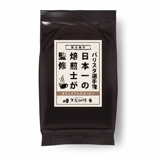 カフェインレス コーヒー 【 豆 にこだわった デカフェ コーヒー 】 妊娠中 授乳中 の 女性 にも「 ギフト で喜ばれる本格 コーヒー 豆