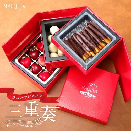 フルーツショコラ三重奏 チョコ チョコレート /オレンジピール/オランジェット/イチゴトリュフ/クール・マリアージュ カシス パッション