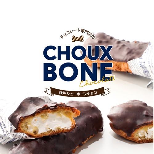 冷凍配送 シューボーンチョコ3本入り  アイス シューアイス シュークリーム お菓子 菓子 洋菓子 カスタードクリーム カスタード 神戸