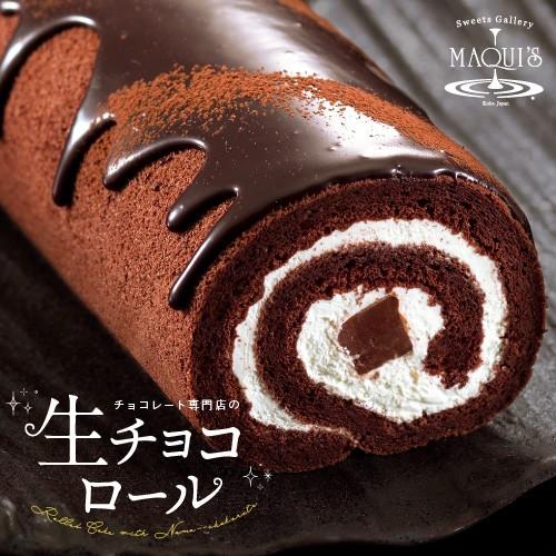 生チョコロールケーキ【ギフト】ロールケーキ チョコレート ロール ベルギーチョコレート 生 チョコレート 菓子 お菓子 洋菓子 神戸 スイ