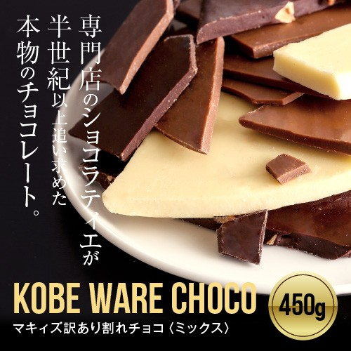 【送料無料】マキィズの訳あり割れチョコ 450g【ミックス】