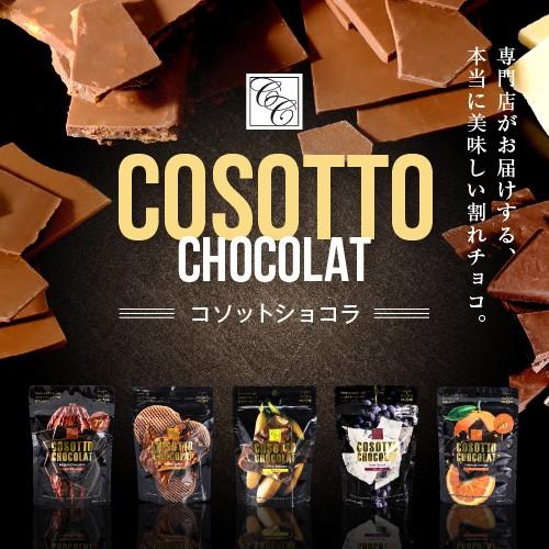 コソットショコラ45g 選べるフレーバー カカオ72%/ワッフル/オレンジ/バナナ/ラムレーズン お試し 小袋タイプ 割れチョコ