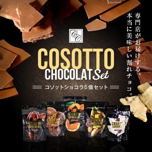 コソットショコラ5袋セット カカオ72%/ワッフル/オレンジ/バナナ/ラムレーズン まとめ買い 小袋タイプ 割れチョコ訳あり