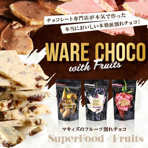 フルーツ割れチョコ 200g チョコバナナ ラムレーズン いちご フルーツたっぷりチョコレート!スーパーフード入りで栄養たっぷり♪