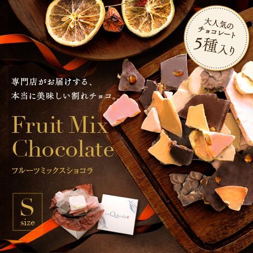 ホワイトデー フルーツミックスショコラS ギフト いちご オレンジ バナナ 割れチョコ プレゼント バレンタイン お取り寄せ