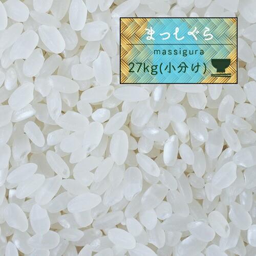 米 30kg 青森県産 2年産 まっしぐら 白米27kg (5kg×5、2kg) 玄米/精米分/人気/安い 【米27kg】