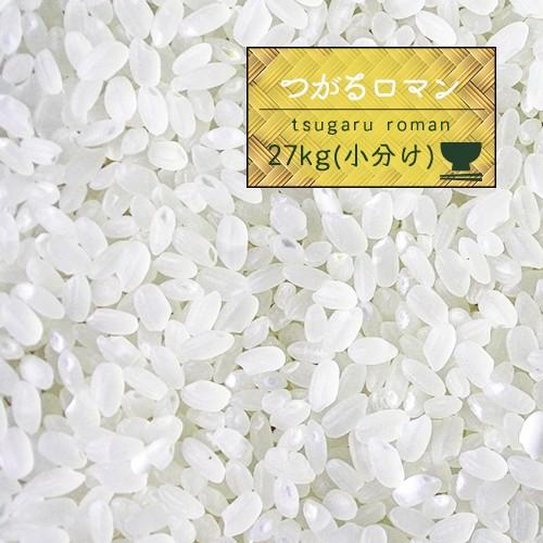 米 30キロ 青森県産 1年産 つがるロマン 白米27kg(5kg×5、2kg)小分け 精米【米27キロ】