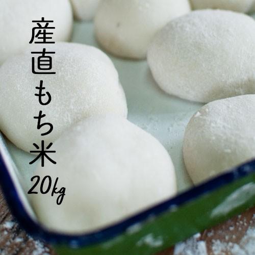 米 20kg 産直もち米 白米20kg(5kg×4)小分け モチ米 糯米 餅 20キロ オリジナル【もち米20kg】