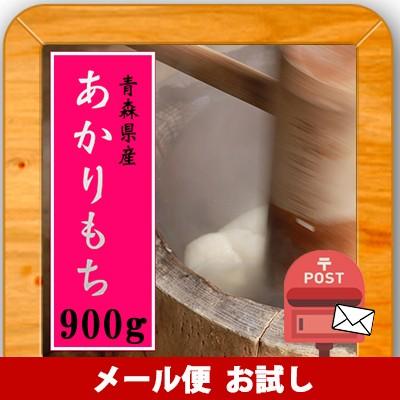 【1年産 青森県産 あかりもち 白米900g(6合)】もち米 お試し ポイント消化クリックポスト便 モチ米 餅米 おもち アカリモチ 餅