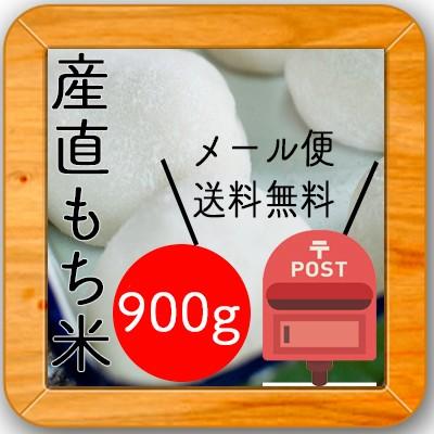 米 送料無料 もち米【産直もち米 白米900g(6合)】クリックポスト便 モチ米 糯米 餅 オリジナル ポイント消化 お試し