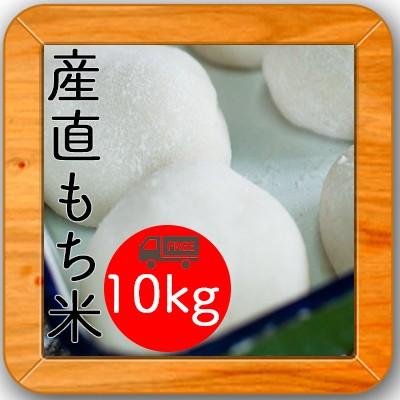 【産直もち米 白米10kg(5kg×2)】米 10kg 送料無料 もち米 小分け モチ米 糯米 餅 10キロ オリジナル
