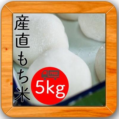 【産直もち米 白米5kg】米 5kg 送料無料 もち米 モチ米 糯米 餅 5キロ オリジナル(沖縄配送不可)