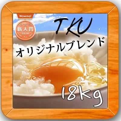 【炊き上がりがうまいお米 白米18kg】(9kg×2)もち米入小分け お米 オリジナル 米 送料無料 精米