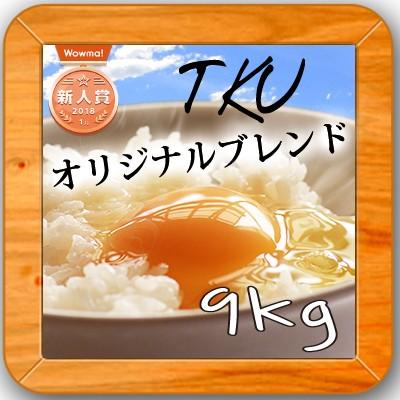 米 精米【炊き上がりがうまいお米 白米9kg】 もち米入 お米 オリジナル モチ米入り