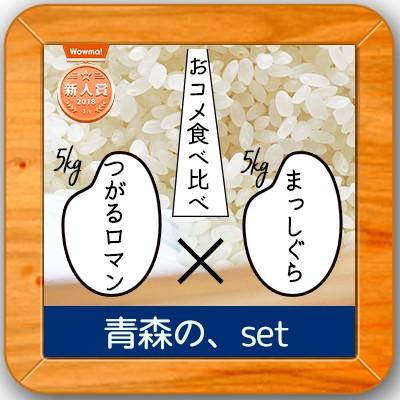 【1年産 青森県産 つがるロマン5kg & まっしぐら5kg セット(計10kg)】 米 10kg 食べ比べ 送料無料 人気 お米 精米 安い 10キロ
