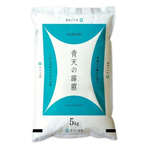 米 5kg 特A 1年産 特別栽培米 青天の霹靂 青森県産 白米5kg 特栽【米5キロ】