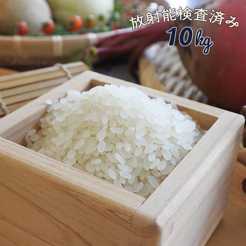 【1年産 特別栽培米 まっしぐら 白米10kg(5kg×2)】 ギフト 特栽白米 お米 10キロ 放射能検査済 米 10kg 送料無料 白米