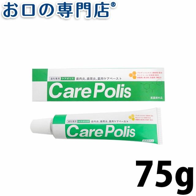 薬用歯磨 ケアポリス 75g 歯磨き粉/ハミガキ粉