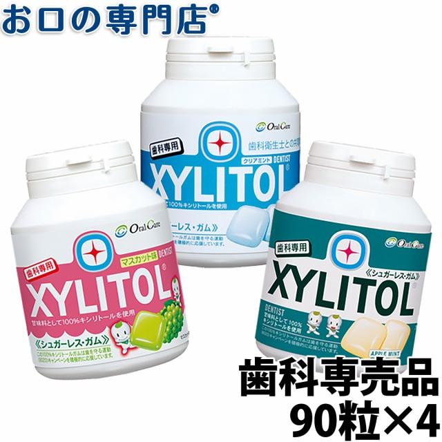 【8%OFFクーポン】【キシリトール100%】ロッテ キシリトールガム ボトルタイプ 90粒×4本セット