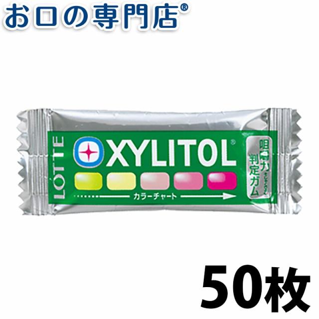 キシリトール咀嚼チェックガム50枚入(ミックスフルーツ味)【歯科専売品】