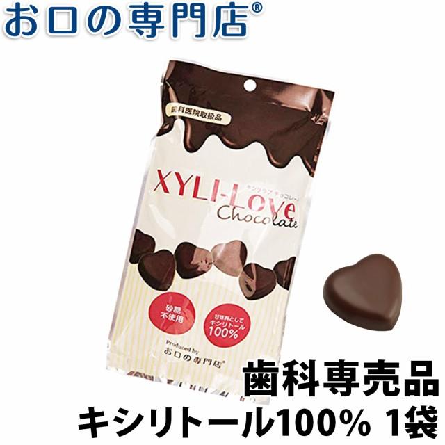 キシリラブ チョコレート 24粒(72g) × 1袋 キシリトール100% お口の専門店オリジナル XYLI-LOVE 歯科専売品【常温配送】