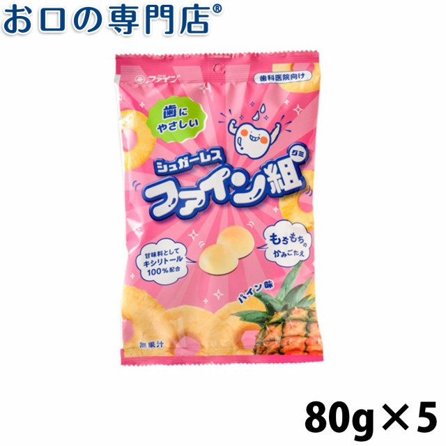 シュガーレス ファイン組 60g(15粒)×5袋
