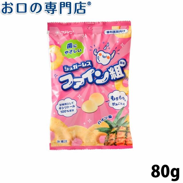【ポイント消化】シュガーレス ファイン組 60g(15粒)