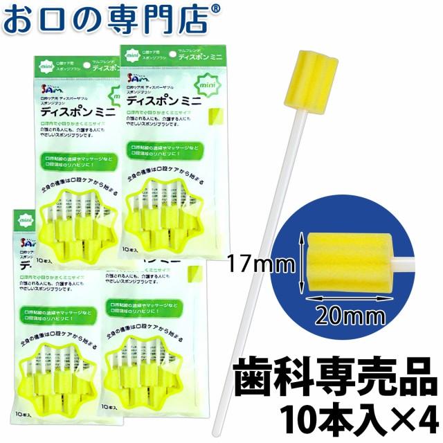 【ポイント5%】【ポイント消化】サムフレンド ディスポン ミニ 10本入×4 歯科専売品