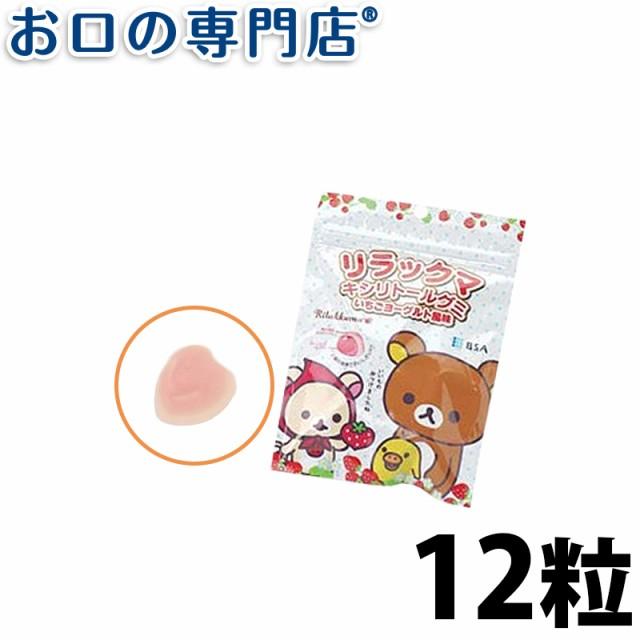 【ポイント消化】リラックマ キシリトールグミ いちごヨーグルト風味1袋(12粒入)