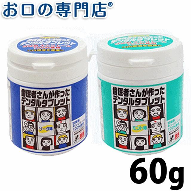 【ポイント消化】歯医者さんが作ったデンタルタブレット ボトルタイプ 60g 【歯科専売品】