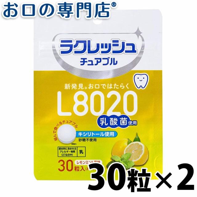 【メール便送料無料】L8020乳酸菌ラクレッシュ チュアブル レモンミント風味(30粒) 2袋 タブレット