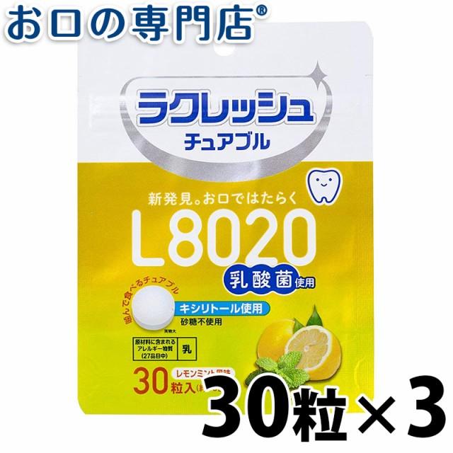 【メール便送料無料】L8020乳酸菌ラクレッシュ チュアブル レモンミント風味(30粒) 3袋 タブレット