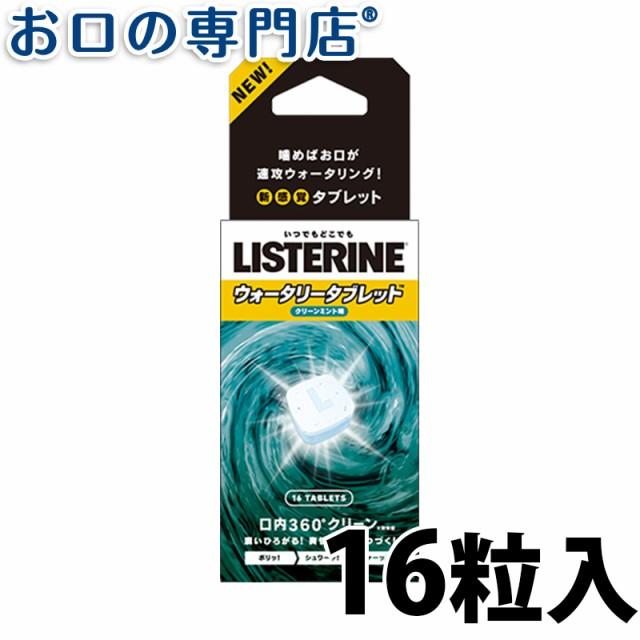 リステリン ウォータリータブレット 16粒【J J リステリン】