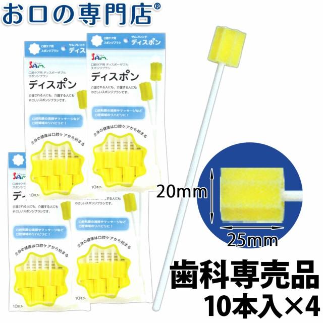 【ポイント5%】【ポイント消化】サムフレンド ディスポン 10本入×4 歯科専売品