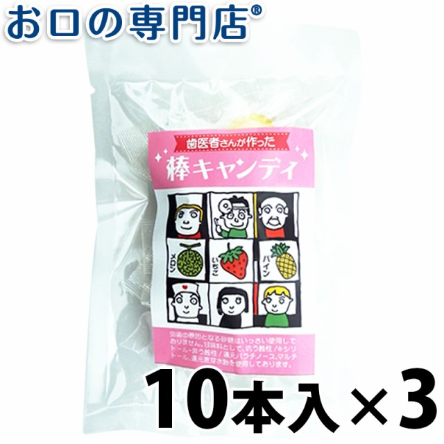 【送料無料】【選べる3点セット】歯医者さんが作った棒キャンディ 10本×3袋【歯科専売品】