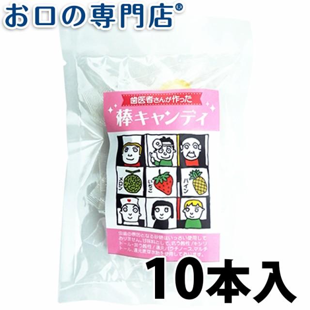 【ポイント消化】【送料無料】歯医者さんが作った棒キャンディ 10本【歯科専売品】