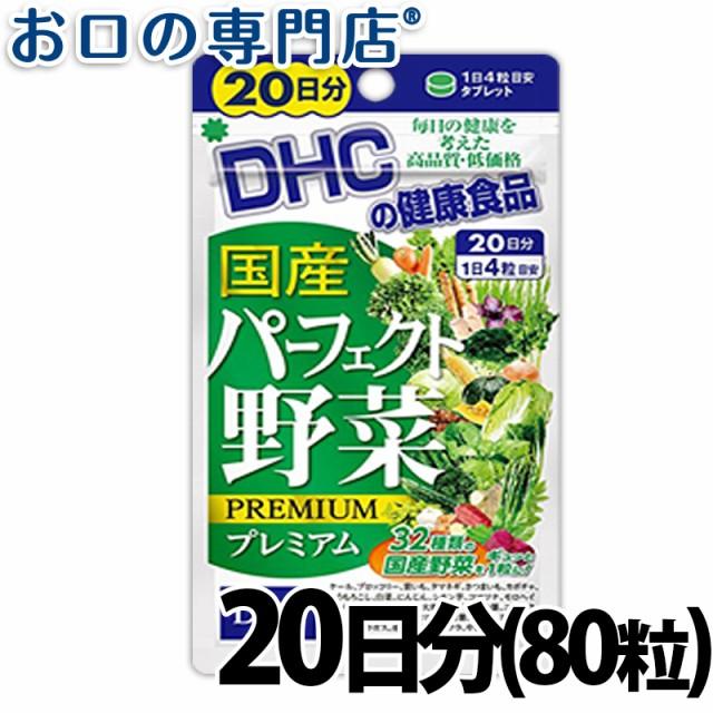 【ポイント消化】DHCサプリメント 国産パーフェクト野菜プレミアム 20日分