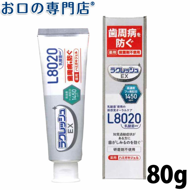 【ポイント消化】L8020乳酸菌 ラクレッシュ 歯みがきジェル 50g × 1本アップルミント/歯磨き粉/ハミガキ粉