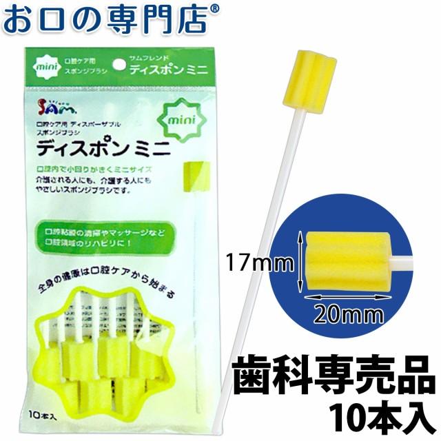 【ポイント5%】【ポイント消化】サムフレンド ディスポン ミニ 10本入 歯科専売品
