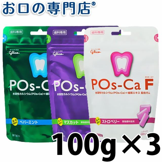 【ポイント5%】【歯科専売品】ポスカ・エフ(POs-Ca F)パウチタイプ 100g×3袋